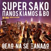 Thelo Na Se Xanado (feat. Panos Kiamos & BO) [Mi Gna] - Super Sako
