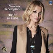 Natasa Theodoridou - Epidi Me Xero artwork