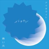 [Download] Aoihonoo MP3