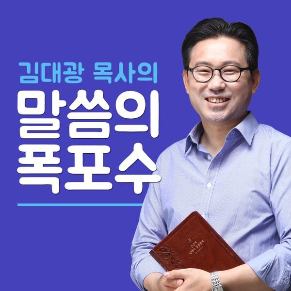 [주빌리TV] CTS 라디오JOY 김대광 목사의 '말씀의폭포수'