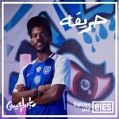 Hareqh - Majed Al Esa