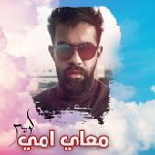Meai Ommi - Abdulaziz Louis
