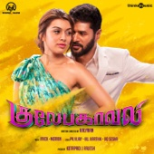 Gulaebaghavali (Original Motion Picture Soundtrack) - EP