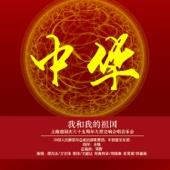 2014中國愛樂樂團-音樂會(十五)