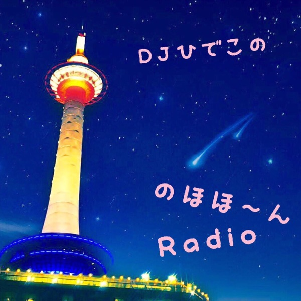 DJひでこの のほほ〜んradio♡