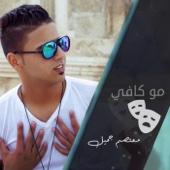 Mo Kafi - Moatasem Jameel