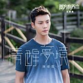 清醒夢境 (電視劇《南方有喬木》主題曲) - 陳偉霆