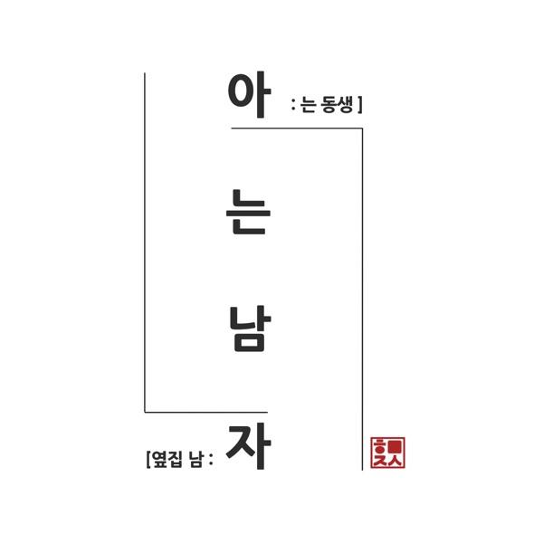 [혁명정신] 순천 아는남자