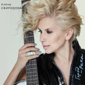 Травушка (Гитарная версия) - Алёна Свиридова