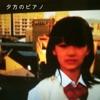 夕方のピアノ - Single ジャケット写真