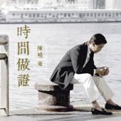 時間做證 - Daniel Chan