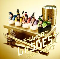 チームしゃちほこ - しゃちBEST 2012-2017 artwork