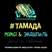 [Download] #ТАМАДА (Сингл) MP3
