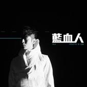 藍血人 - Alfred Hui