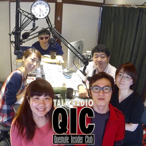 QIC/Quemule Insider Club