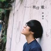 明仔載 (電視劇《花甲男孩轉大人》片尾曲) - Crowd Lu