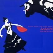 Дидюля - Фламенко обложка