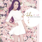 兩個人的回憶一個人過 - Ada Zhuang