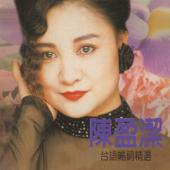 陳盈潔 (台語暢銷精選)