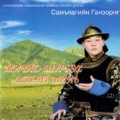 Самъяагийн Ганзориг - Алтан шар зам artwork