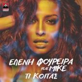 Eleni Foureira - Ti Koitas (feat. Mike) artwork