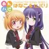 あんハピ♪キャラクターソングシリーズ1 - EP