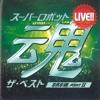 LIVE!! スーパーロボット魂 ザ・ベスト SRS編 PART Ⅱ