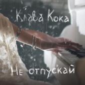 Клава Кока - Не отпускай обложка