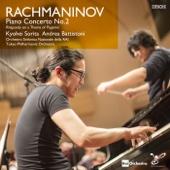 ラフマニノフ: ピアノ協奏曲第2番