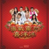 [Download] 财神到 (feat. 黄明志) MP3