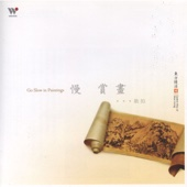 Eastern Way of Slow Living IV: Go Slow in Paintings - Various Artists & Shi Zhi-You