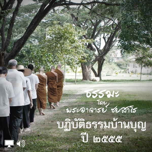 ปี ๒๕๕๕ ปฎิบัติธรรมบ้านบุญ (เสียง + วีดีโอ) (Buddhism Buddhist ธรรมะ Dhamma พุทธศาสนา เถรวาท Theravada)