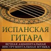 Испанская гитара. Вечная Aмбиентальная инструментальная музыка
