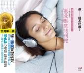 音樂紓壓療癒系5:無憂無慮睡到飽 (好眠紓壓法)