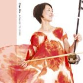 江~姫たちの戦国~feat.二胡 メドレー