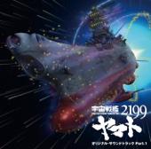 「宇宙戦艦ヤマト2199」オリジナル・サウンドトラック Part.1