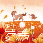 The Inner Horse in My Dream - Chen-chen Ho's New Songs & Collection for 10 Years of Creation