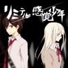 リミテル感覚少年 (feat. Ia) - Single