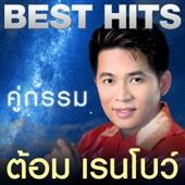 Best Hits - ต้อม เรนโบว์ - Rainbow