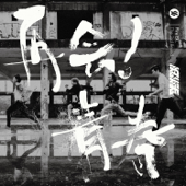Download 再會!青春 - 滅火器 on iTunes (Punk)