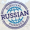 Russian - SurvivalPhrases