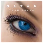 Natan - Твои глаза обложка