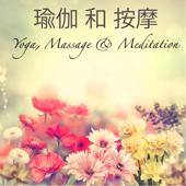 瑜伽 和 按摩 – Yoga, Massage & Meditation, 按摩, 靜坐冥想音樂, 啟功, 7脈輪, 冥想, 正念