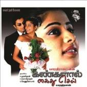 A. R. Rahman - Kangalal Kaidhu Sei (Original Motion Picture Soundtrack) - EP artwork