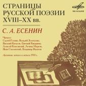 Страницы русской поэзии XVIII-XX веков: Есенин