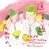 Paradise Has No Border - 東京スカパラダイスオーケストラ