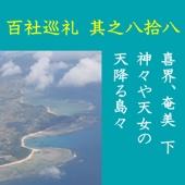 高橋御山人の百社巡礼/其之八拾八 喜界、奄美 下 神々や天女の天降る島々