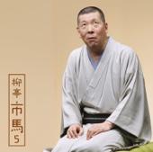柳亭市馬5「馬の田楽」「猫の災難」-「朝日名人会」ライヴシリーズ102