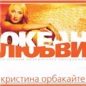 Любовь, которой больше нет (feat. Авраам Руссо) - Kristina Orbakaite