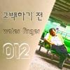 Water Finger 012: 고백하기 전 - Single